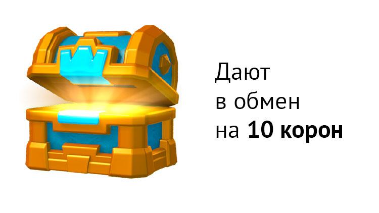 Королевский сундук можно получить в обмен на 10 корон