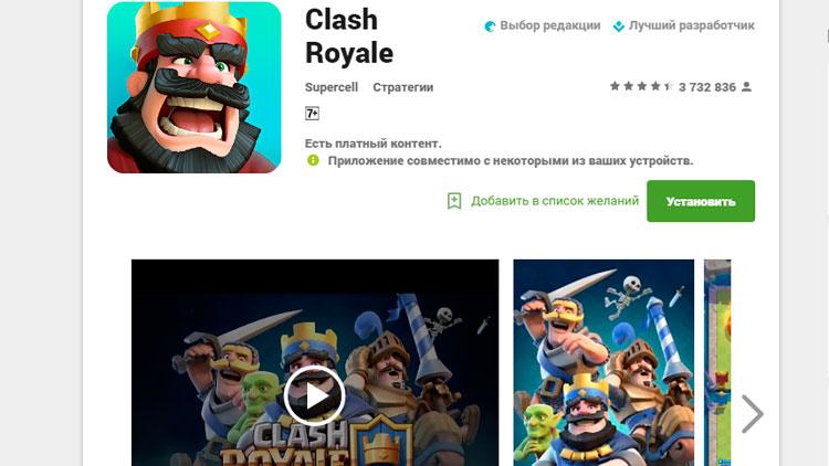 Выбираем Clash Roayle в магазине Google