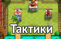 тактики