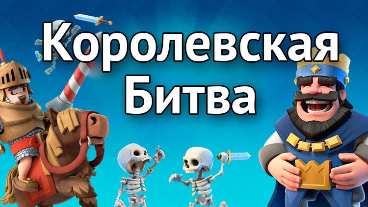 Clash royale перевод с английского на русский