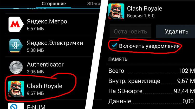 Как отключить уведомления в clash royale