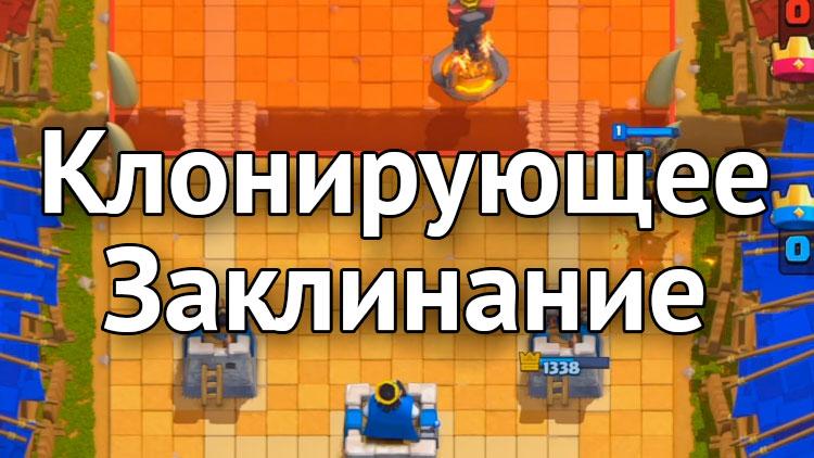 Клонирующее заклинание в Clash Royale