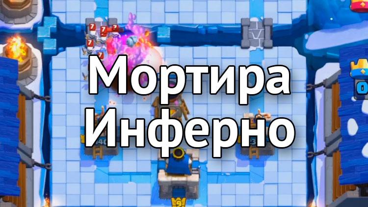 Играем Мортирой и Адской башней сразу