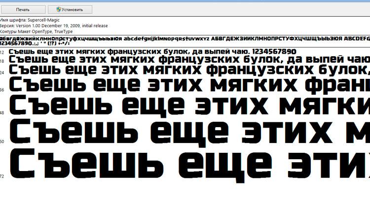 Шрифт clash royale на русском