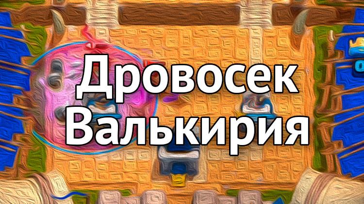 дровосек-с-валькирией