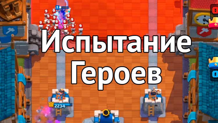 Испытание героев в Clash Royale