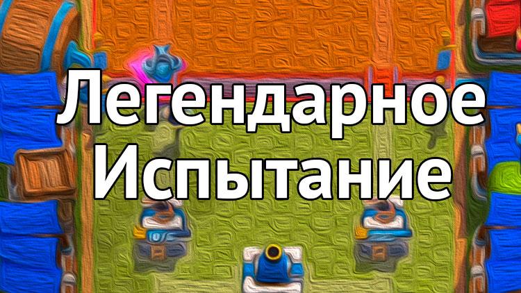 Легендарное испытание Clash Royale
