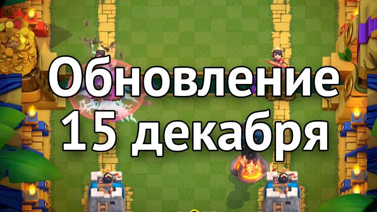Обновление 15 декабря в Clash Royale