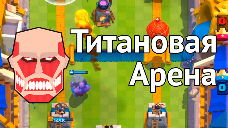 Титановая арена Clash Royale
